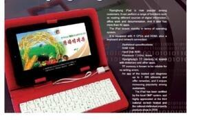 iPAD Bắc Triều Tiên. Ảnh chụp màn hình Newsweek.