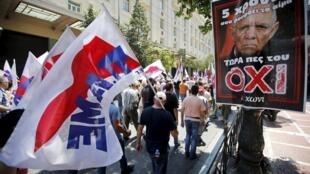 """希臘共產黨在雅典遊行呼籲國人在公投中說""""不""""2015年7月3日"""