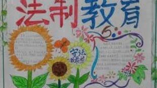 圖為中國中小學校法制教育宣傳圖片