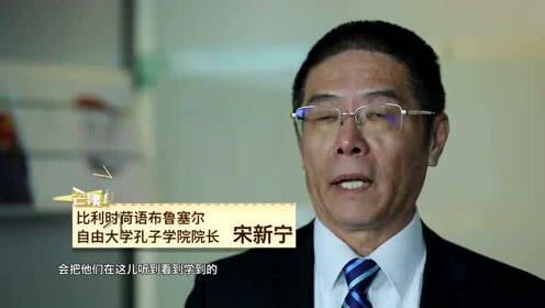 圖為中國學者、布魯塞爾自由大學(VUB)孔子學院前院長宋新寧