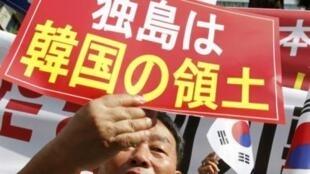 韩国民众为独岛主权争议在首尔日本大使馆前抗议示威 。