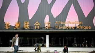 Le pavillon africain à l'Exposition universelle de Shanghai, le 19 janvier 2010.