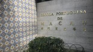 Entrada da Escola Portuguesa de Macau
