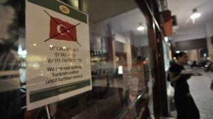Le café turc et les voyages en Turquie font l'objet d'une campagne de boycott en Israël.