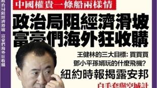 《外參》第77期封面:權貴家族對中國經濟喪失信心 王健林海外狂購不止