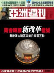 亚洲周刊报道两会发出改革信号
