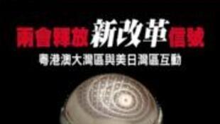 亞洲周刊報道兩會發出改革信號