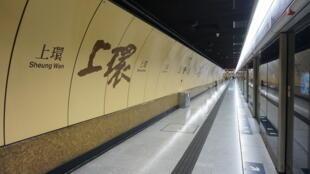香港地铁上环站月台
