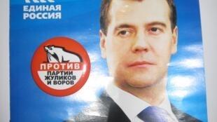 """Пример антиагитационного стикера на плакате """"Единой России"""""""