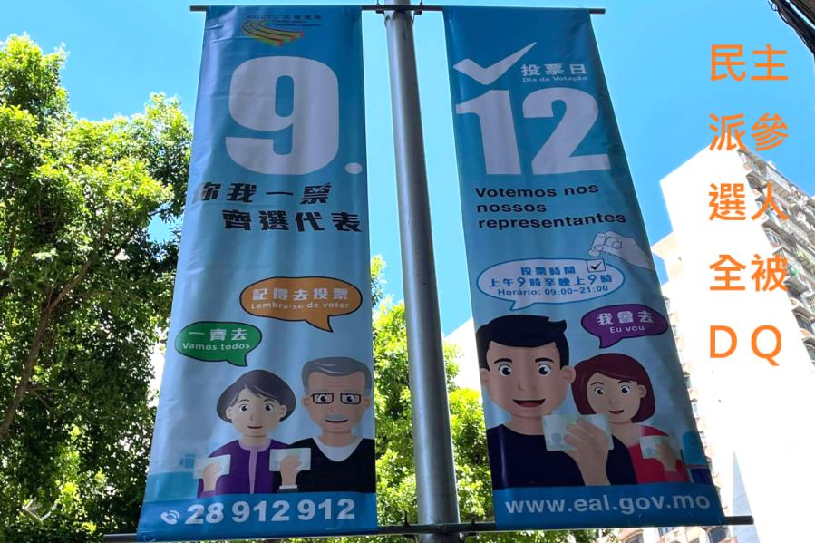 13.7 澳门选民可投票,但不会有民主派候选人可供选择