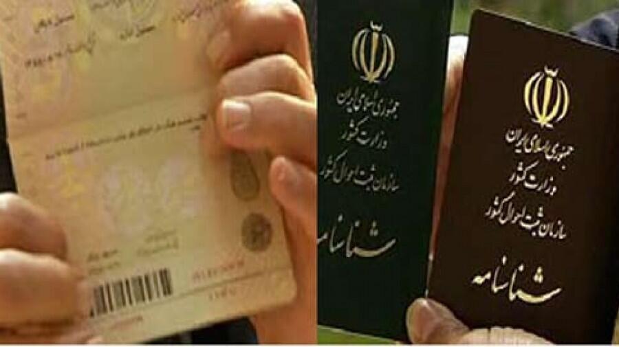 IRAN  / NATIONALITE