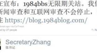 """2010年8月""""1984BBS""""疑遭政府黑客攻擊一度宣布無限期關站(網絡圖片)"""