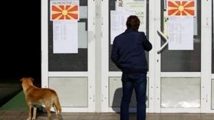 Избирательный участок в Скопье, столице Северной Македонии. 21.04.2019