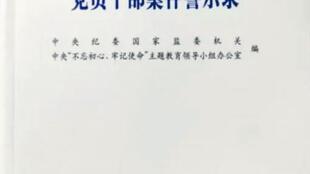 中紀委出版《黨的十九大以來查處違紀違法黨員幹部案件警示錄》