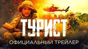 IMAGE Affiche du film russe, le Touriste.