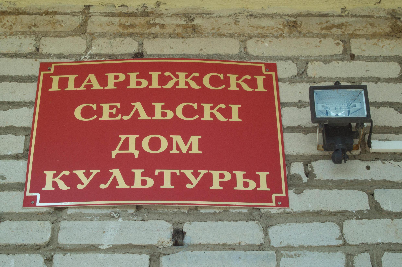 Культурный центр белорусского Парижа