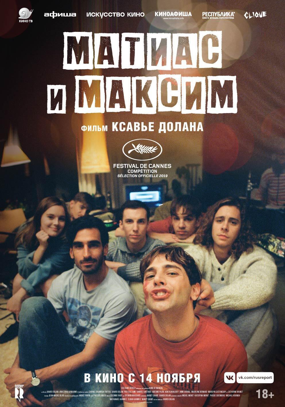 Афиша фильма «Матиас и Максим»
