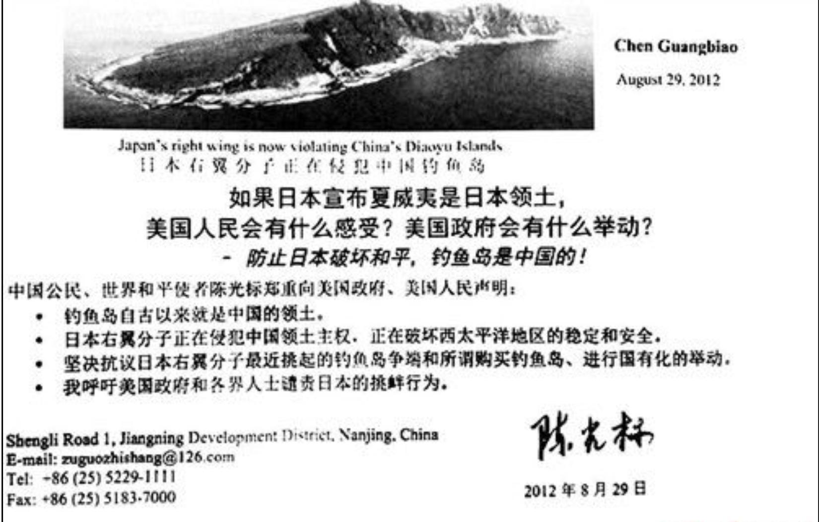 Publicité payée par Chen Guangbiao dans le NYT, le 1er juillet 2013 et et proclamant « Les îles Diaoyu sont à nous ! »