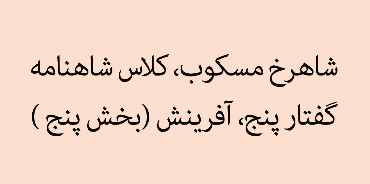 شاهرخ مسکوب، کلاس شاهنامه، گفتار پنج، آفرینش (بخش۵)