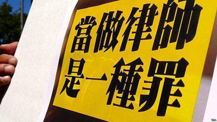图为声援中国维权律师的标语牌