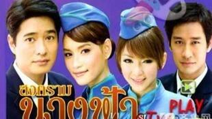 泰國電視劇《天使之爭》海報