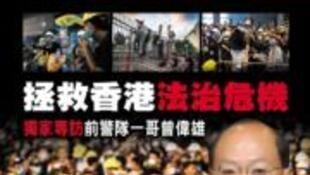 亞洲周刊最新一期的封面專題是:拯救香港法治危機,警察是最後防線
