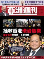 亚洲周刊最新一期的封面专题是:拯救香港法治危机,警察是最后防线