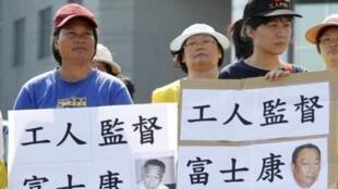 台灣勞工團體6月8日在富士康的母公司台灣鴻海公司總部抗議
