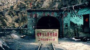 圖片資料:礦難煤礦被封