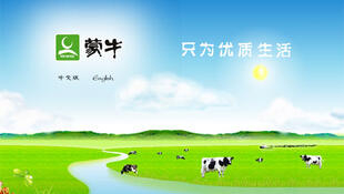 蒙牛集團網頁廣告