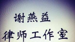 北京被捕律師謝燕益之妻原珊珊無畏狀告官媒記者不實指控