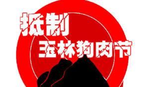 充满争议的广西玉林狗肉节