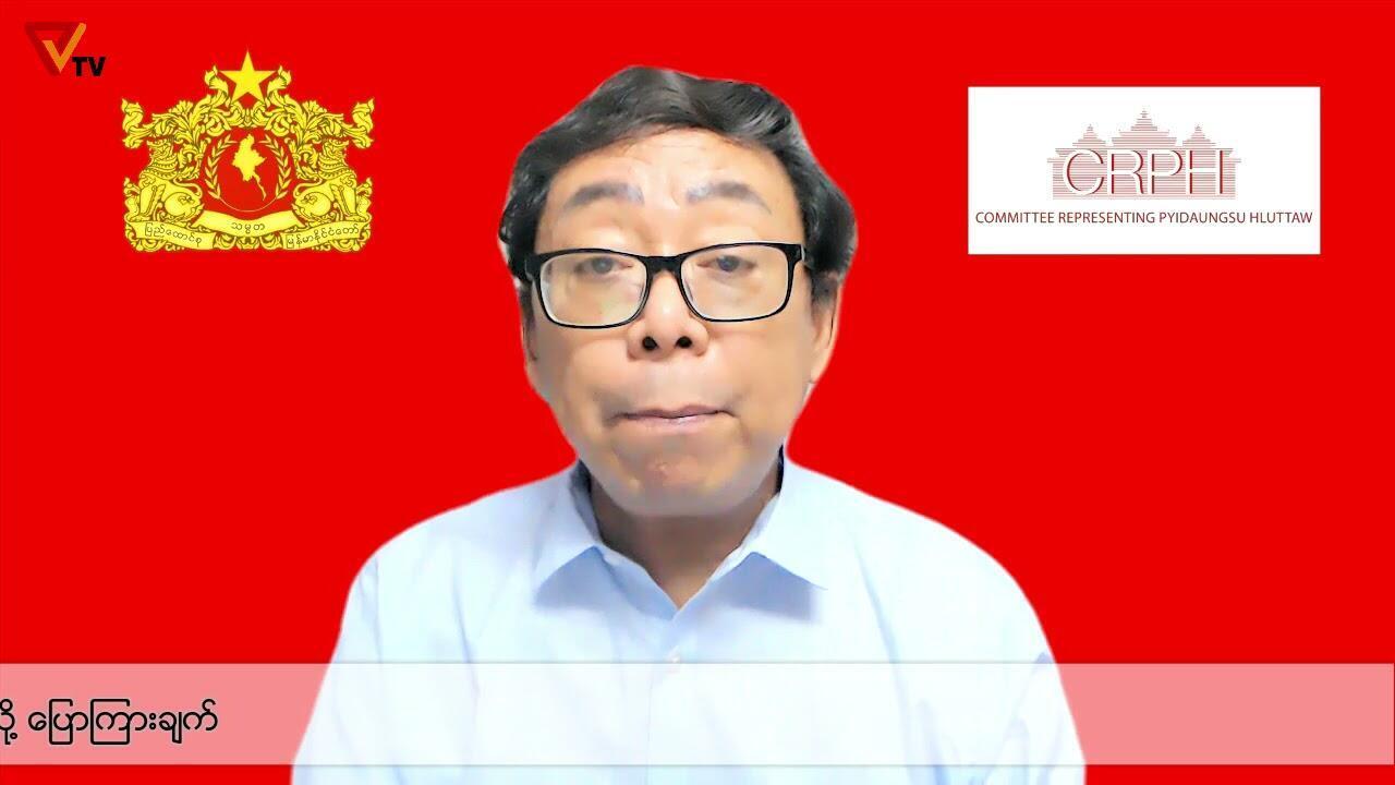 Birmanie - Aung Myo Min - PVTV MYANMAR