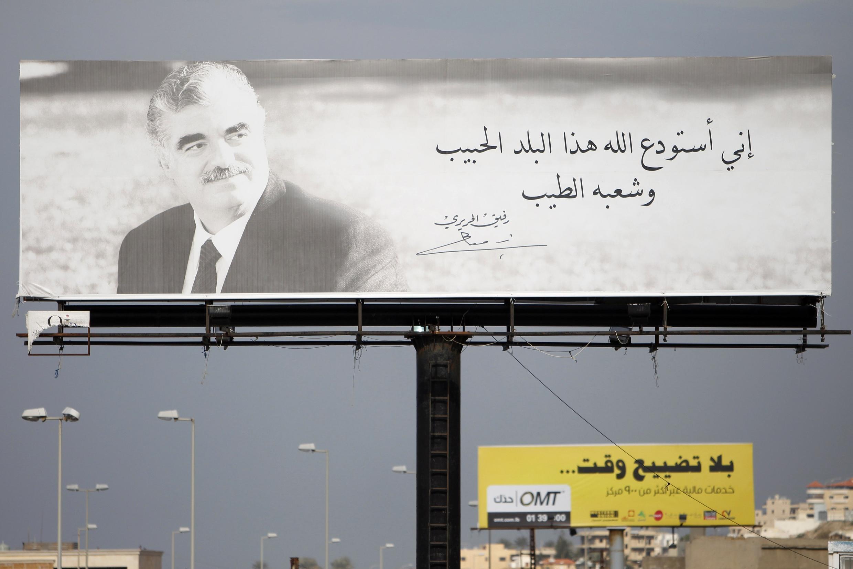 A billboard depicting Lebanon's assassinated former prime minister Rafik al-Hariri is seen in the city of Sidon, 17 Jan 2010