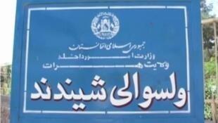 """رخ داد.حملات هوایی دوشنبه ۶ سنبله/ ٢٨ اوت ٢٠۱٧ که توسط هواپیماهای بیسرنشین نیروهای خارجی علیه طالبان صورت گرفت، در قریه """"بخت آباد"""" ولسوالی """"شیندند"""" هرات ."""