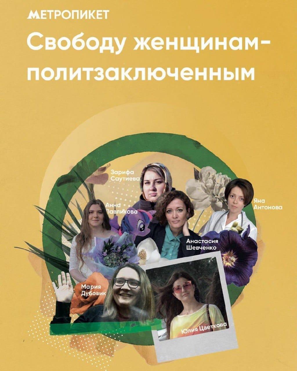 """""""Свободу женщинам-политзаключенным!"""" - афиша Метропикета к Международному женскому дню"""