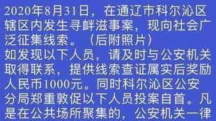 微博等中國社交媒體上流傳的警方通告資料圖片