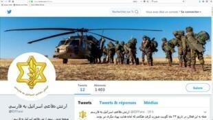 صفحه توئیتر ارتش اسرائیل به فارسی