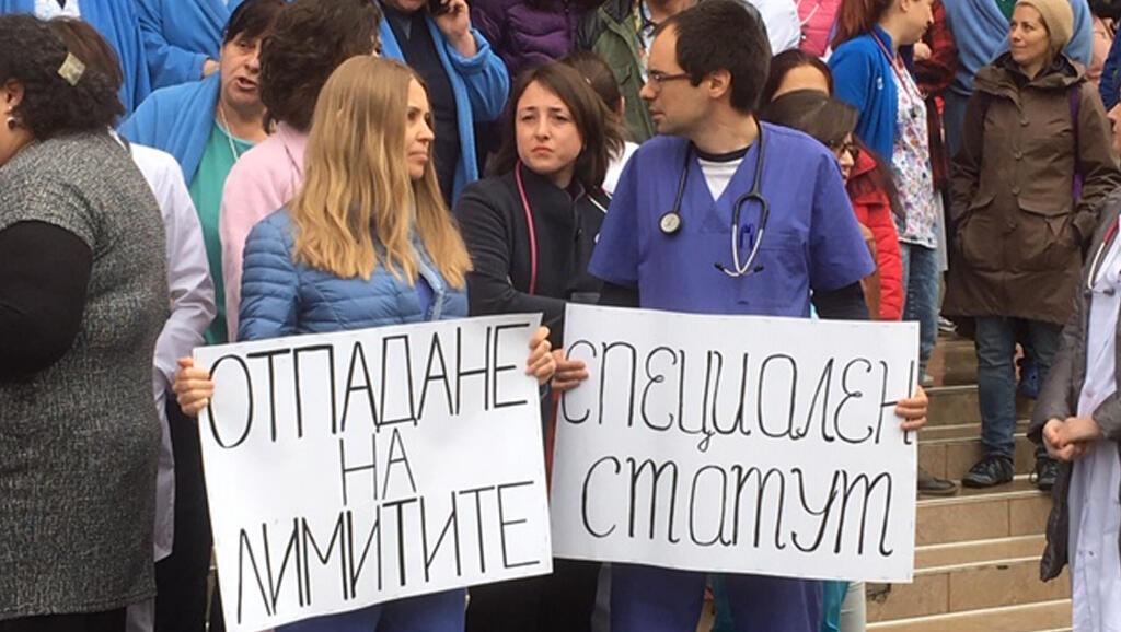 Manifestation du personnel de santé à Sofia pour protester contre les difficultés des services de santé.