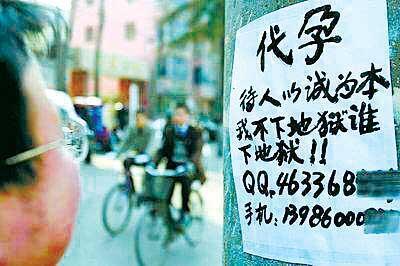 图为中国官方网站刊登街头所贴代孕广告招揽