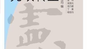 图为冯崇义、杨恒均编《学人干政与宪政转型》封面