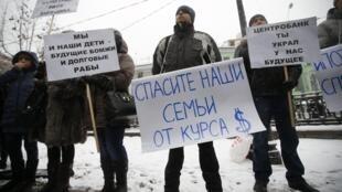 Une poignée de protestataires manifestaient vendredi 12 décembre à Moscou. «Sauvez nos familles du dollar», réclamaient notamment leurs pancartes.