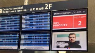 巴黎机场内呼吁释放的广告牌