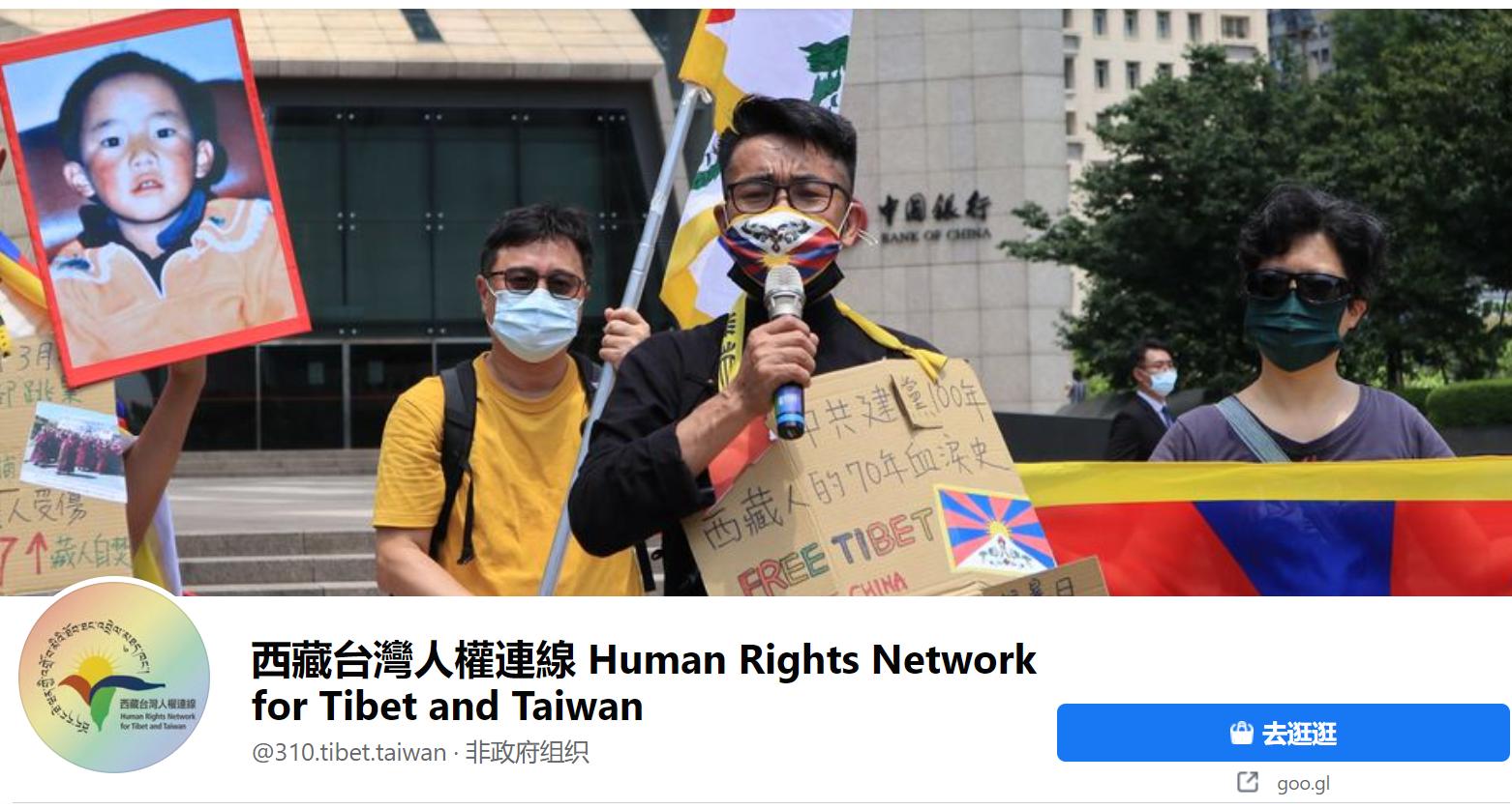 Tibet-Taiwan-HumanRightsNetwork