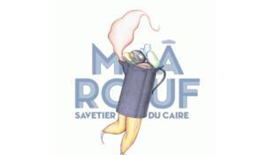 «Mârouf, savetier du Caire» à l'Opéra-Comique de Paris jusqu'au 3 juin 2013.