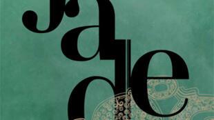 「玉:從帝王尊榮到裝飾風的藝術」展覽海報