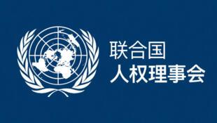 联合国人权理事会标识