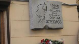 Мемориальная доска на доме, где жил Сергей Довлатов