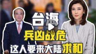 中国大陆官媒央视评台立法院前院长王金平到访涉事视频截图