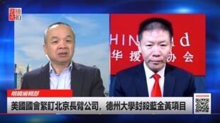 《明鏡編輯部》第200期節目:《美國國會緊盯北京長臂公司,德州大學封殺藍金黃項目》